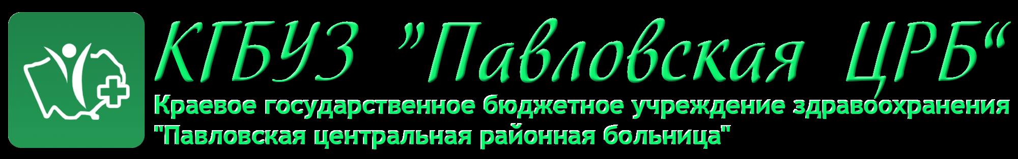 """КГБУЗ """"Павловская ЦРБ"""""""